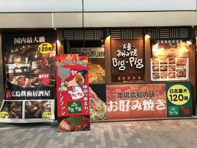 190731Big-Pig神田カープ本店入口