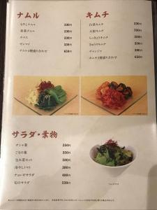 200605焼肉大やまメニューナム・キムチ・サラダ