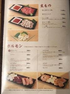 200605焼肉大やまメニュー刺身ホルモン