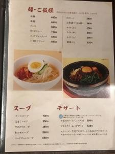 200605焼肉大やまメニュー麺類・ごはん