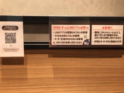 201204ダイリキ若江岩田駅前店LINEで注文