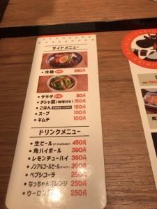 201204ダイリキ若江岩田駅前店サイドメニュー