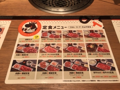 201204ダイリキ若江岩田駅前店メニュー