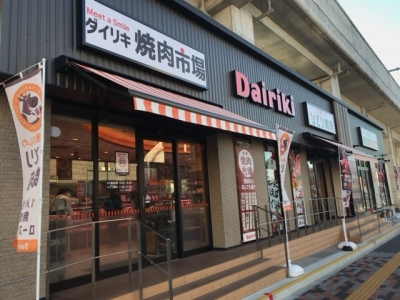 201204ダイリキ若江岩田駅前店外観精肉店側