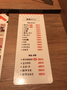 201204ダイリキ若江岩田駅前店追加メニュー