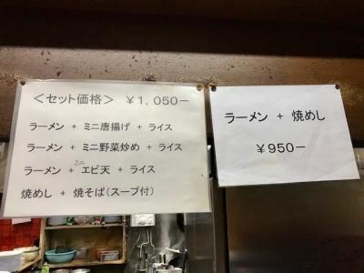 201213ラーメン大学梅田店セットメニュー