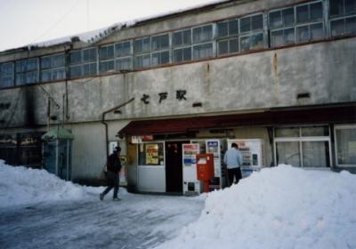 南部縦貫鉄道 七戸駅1