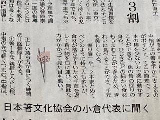 北海道新聞記事202101