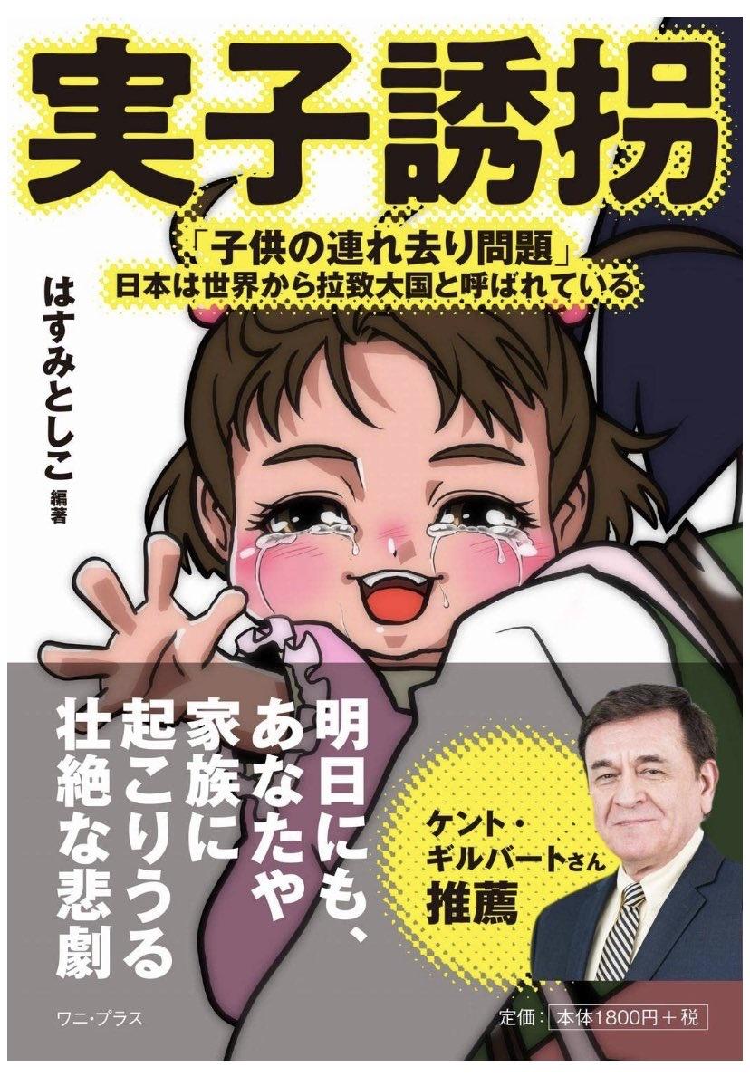 詩織 風刺 画 伊藤