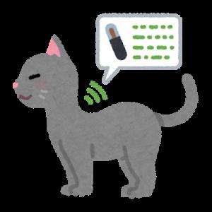 pet_microchip_cat.png