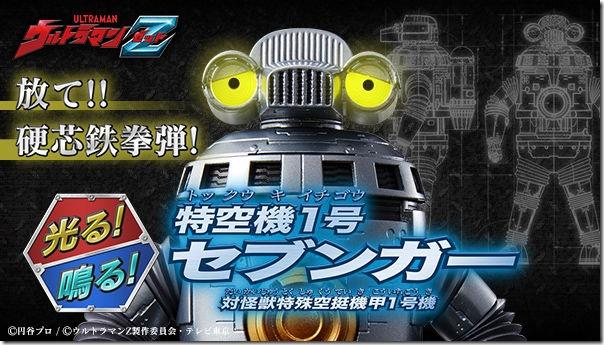 20201009_toys_hikaru_naru_seven_ichigo_y4XaYcMi_600_341