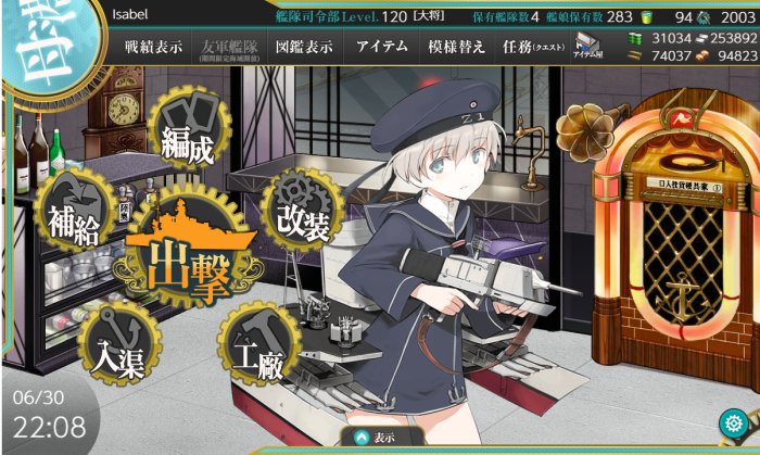 kancolle_20200630-220856980.png