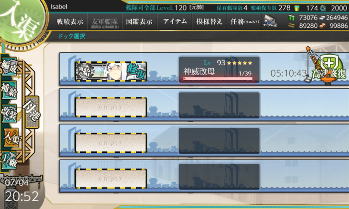 kancolle_20200704-205208960.png