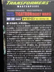 トランスフォーマー マスターピース MP-50 タイガトロン (ビーストウォーズ) (4)