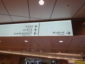 s-店舗探訪 ブーストギア名古屋駅店 (4)