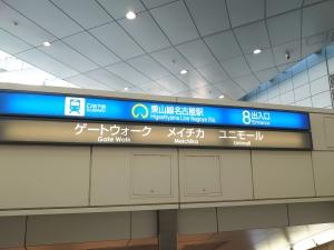 s-店舗探訪 ブーストギア名古屋駅店 (3)