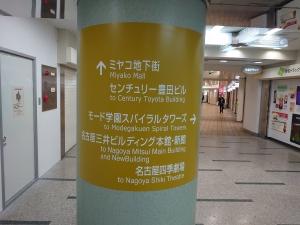 s-店舗探訪 ブーストギア名古屋駅店 (6)