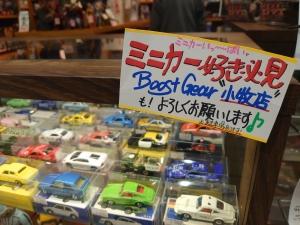s-店舗探訪 ブーストギア名古屋駅店 (10)