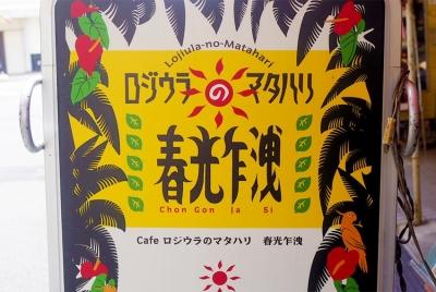 rojiura-no-matahari17.jpg