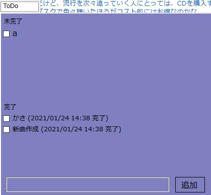 ToDo管理ソフト画面(開発中)