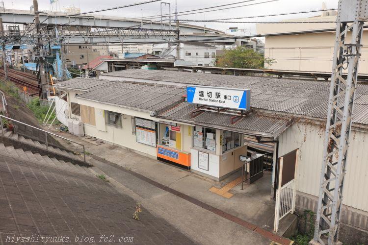 IMG_0456 堀切駅SN