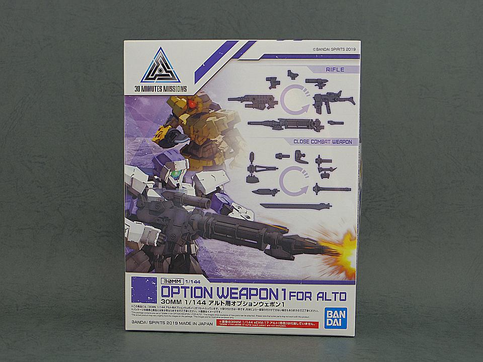 30mm アルト 武器セット1