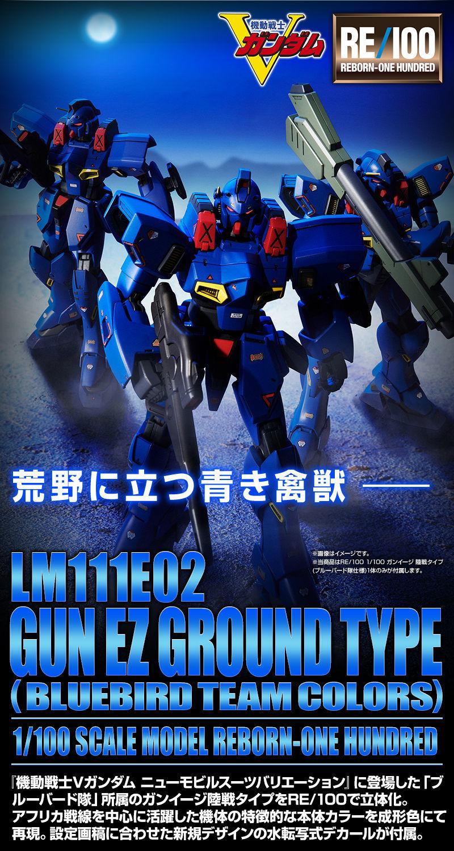 RE ガンイージ 陸戦タイプ(ブルーバード隊仕様)01