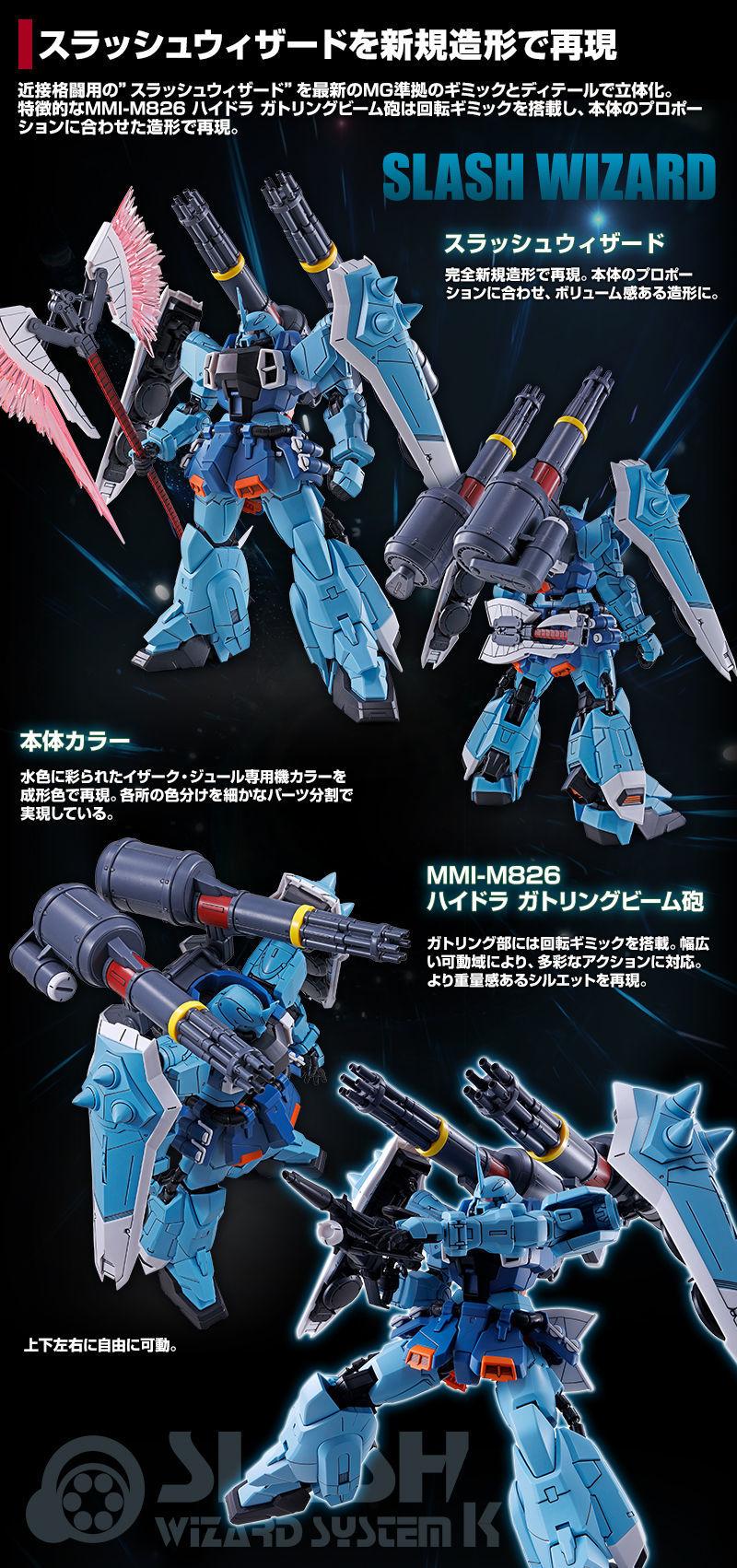 MG スラッシュザクファントム(イザーク・ジュール専用機)02