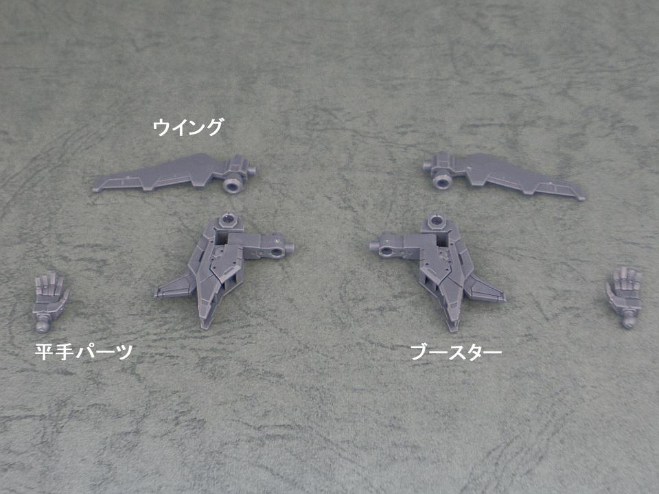 30mm オプションパック1-2