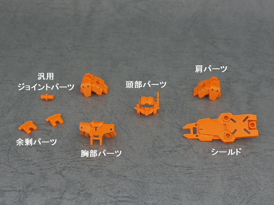 30mm 近接アーマー オレンジ2