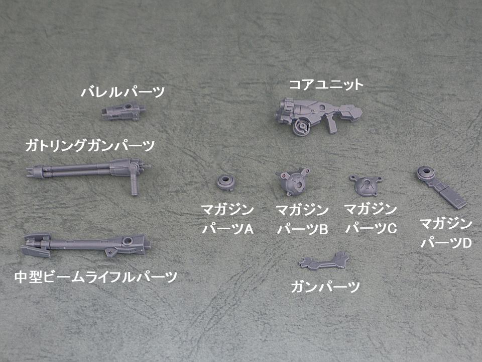 30mm ポルタノヴァ ウェポン1-2