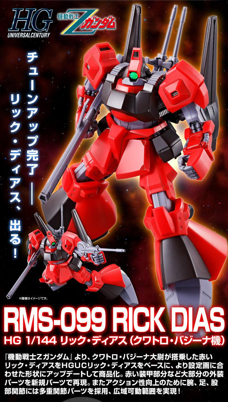 HG リック・ディアス(クワトロ・バジーナ機)01