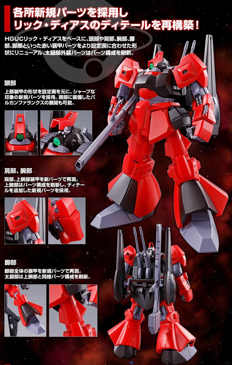 HG リック・ディアス(クワトロ・バジーナ機)02