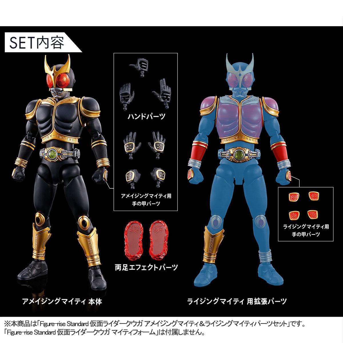 Figure-rise Standard 仮面ライダークウガ アメイジングマイティ&ライジングマイティパーツセット12