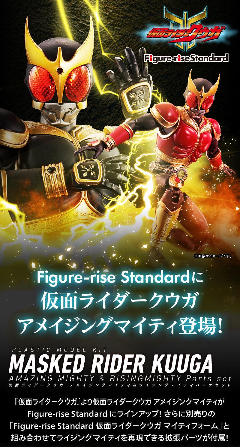 Figure-rise Standard 仮面ライダークウガ アメイジングマイティ&ライジングマイティパーツセット01