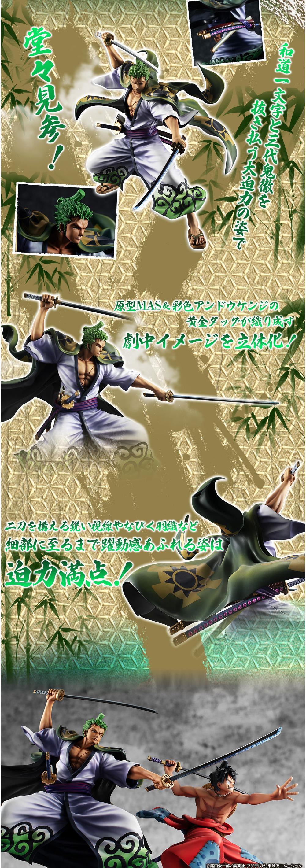 "POP ワンピース ""Warriors Alliance"" ゾロ十郎02"