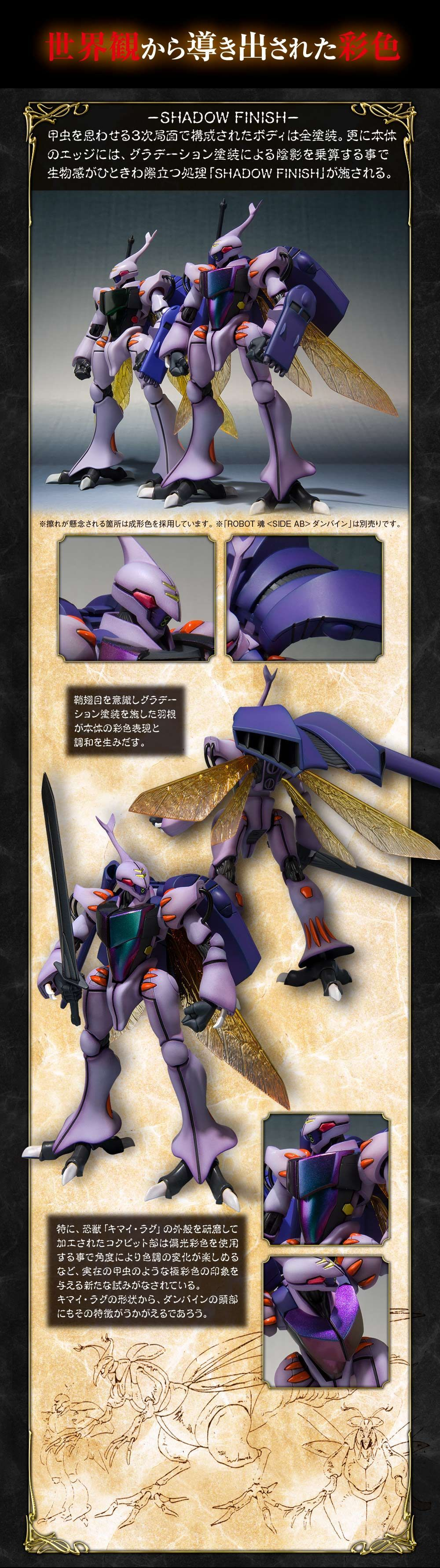 ROBOT魂 ダンバイン SHADOW FINISH02