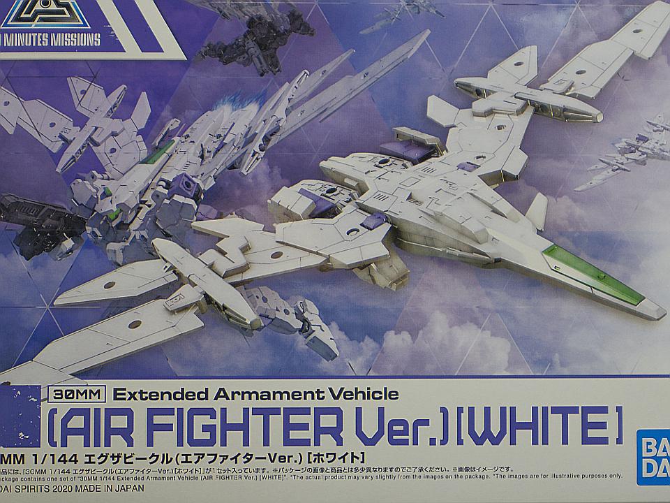 30MM エグザビークル エアファイター1