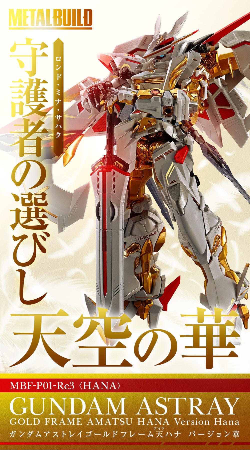 METAL BUILD ガンダムアストレイ ゴールドフレーム天ハナ バージョン華01