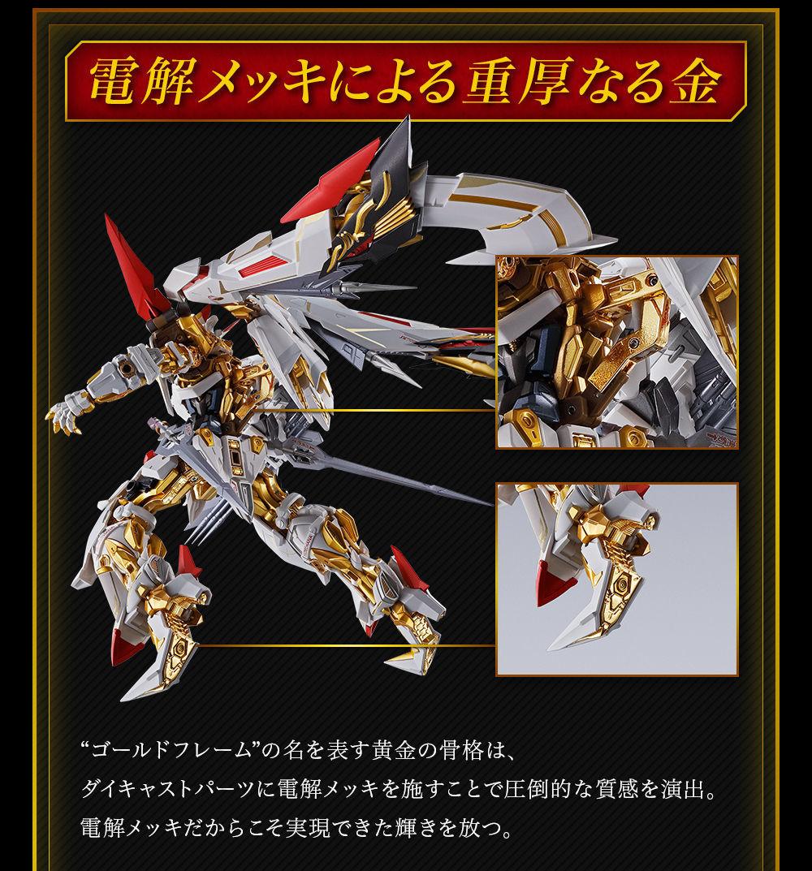 METAL BUILD ガンダムアストレイ ゴールドフレーム天ハナ バージョン華04
