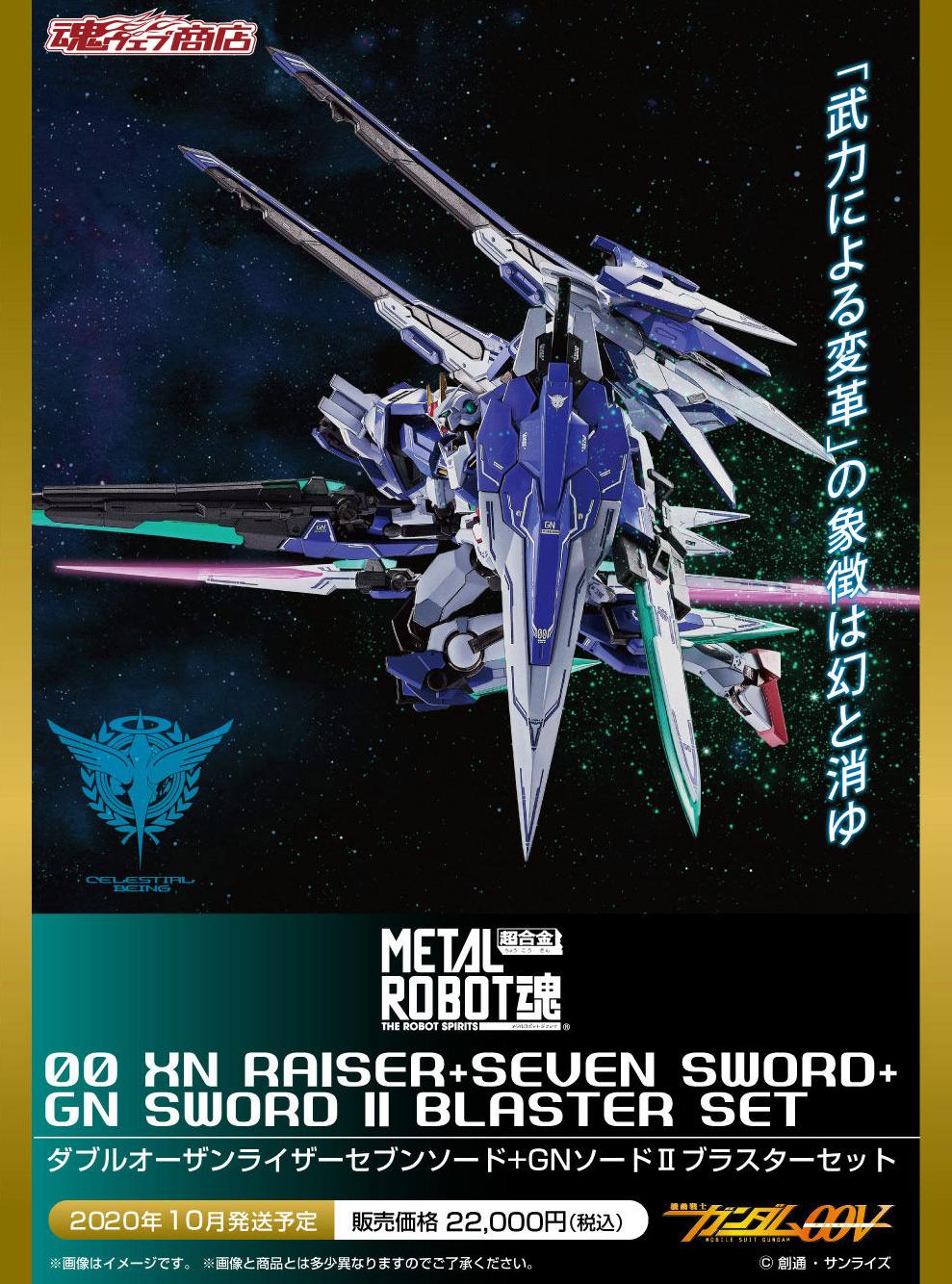 METAL ROBOT魂 ダブルオーザンライザーセブンソード_GNソードIIブラスターセット01