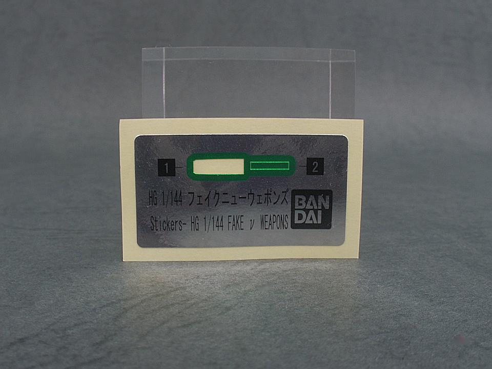 HGBDR フェイクニューユニット52