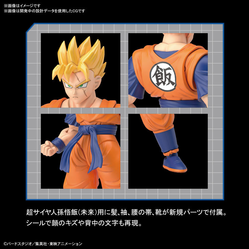 Figure-rise Standard アルティメット孫悟飯 プラモデル FIGURE-059658_03
