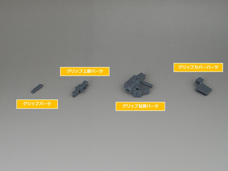 30MM ラビオット用オプションウェポン1-2