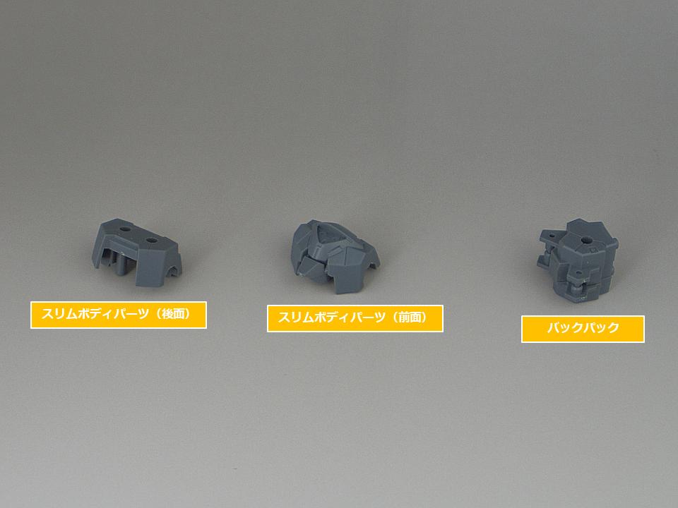 30MM ラビオット用オプションウェポン1-5