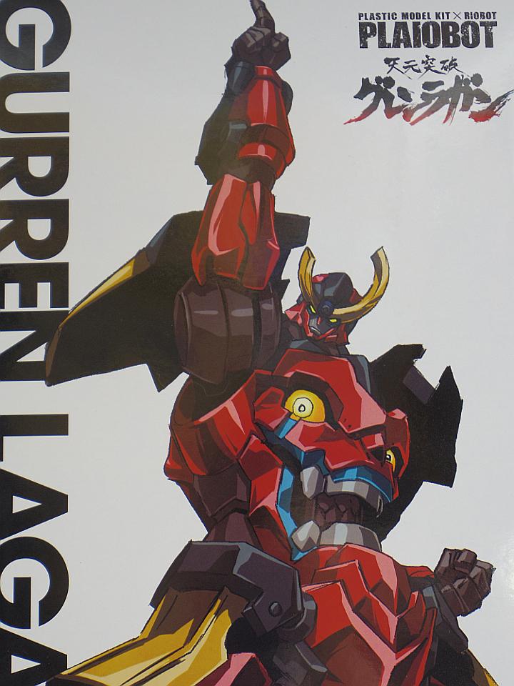 プライオボット グレンラガン1