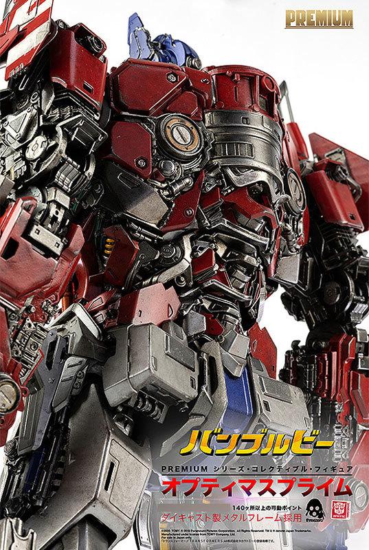 BUMBLEBEE PREMIUM Optimus Prime (バンブルビー PREMIUM オプティマスプライム) 可動フィギュアFIGURE-060525_07