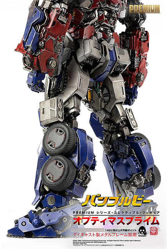 BUMBLEBEE PREMIUM Optimus Prime (バンブルビー PREMIUM オプティマスプライム) 可動フィギュアFIGURE-060525_08