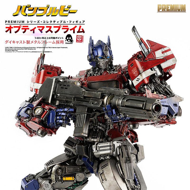 BUMBLEBEE PREMIUM Optimus Prime (バンブルビー PREMIUM オプティマスプライム) 可動フィギュアFIGURE-060525_10