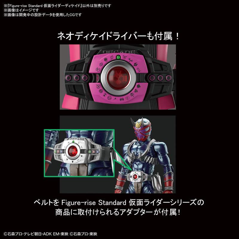 Figure-rise Standard 仮面ライダーディケイド プラモデルFIGURE-118442_04